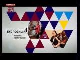 Презентация UDS GAME на региональном канале Украины Експо-ТВ от 20.11.15г.