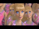 Барби Мультик 72 серия КЛОНЫ (2 часть) Жизнь в Доме Мечты BARBIE® HD качество
