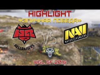 Highlight | Hellraisers vs Na'Vi | Самая эпичная победа на Гранд Финале WGL 2016 | World of Tanks
