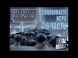 Прохождение Medal of Honor Allied Assault #6. Уровень 14. О