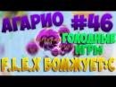 Голодные игры - круче Агарио №46 F.L.E.X бомжует!