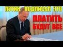 Путин вводит налог на снег, дождь, воздух Маразм крепчает
