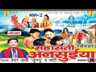 महा सती अनसुईया (भाग-2) - Haider Ali Jugnu   Bhojpuri Birha   HD