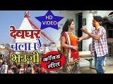 Bhojpuri Bolbam Bhajan | देवघर चला ऐ भउजी | Bhojpuri Kawar Geet 2016 | HD