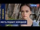 МЕСТЬ ПОДАЮТ ХОЛОДНОЙ 2016 русские мелодрамы 2016 / фильмы новинки HD