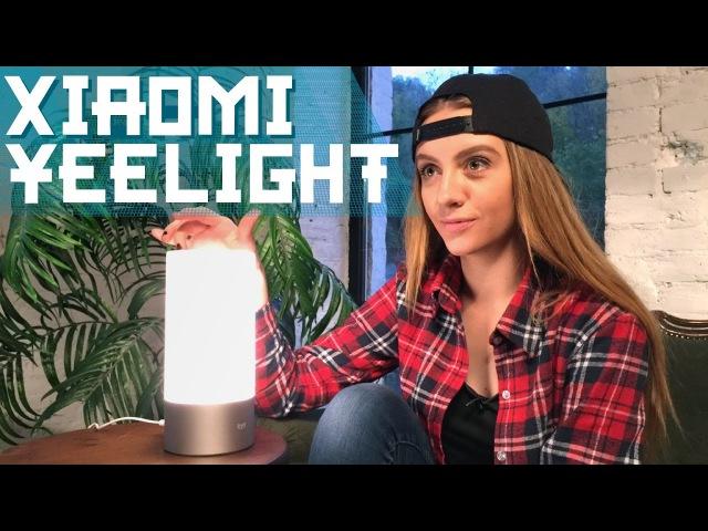 Смарт-лампочка и светильник Xiaomi Yeelight обзор