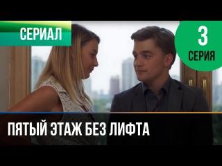 Пятый этаж без лифта 3 серия (2015) HD 1080p