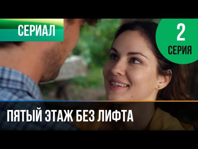 ▶️ Пятый этаж без лифта 2 серия Мелодрама Фильмы и сериалы Русские мелодрамы