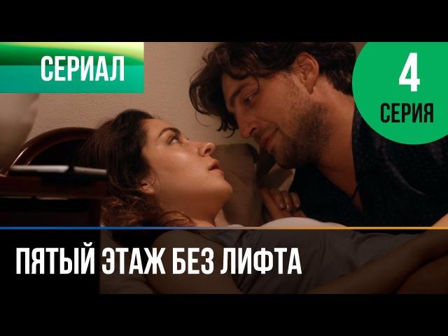▶️ Пятый этаж без лифта 4 серия Мелодрама Фильмы и сериалы Русские мелодрамы