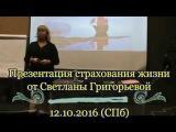 Страхование жизни. Презентация Светланы Григорьевой.