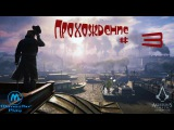 Прохождение  Assassin's Creed: Syndicate -  часть 3