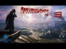 Прохождение Assassins Creed Syndicate - часть 3 Банда на банду