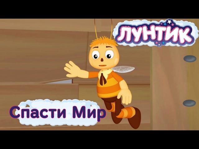 Лунтик и его друзья- Спасти Мир. Трейлер 459 серии. Премьера 3 июня 2016