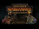 Total War: WARHAMMER - The King The Warlord Cinematic Announcement Trailer RUS