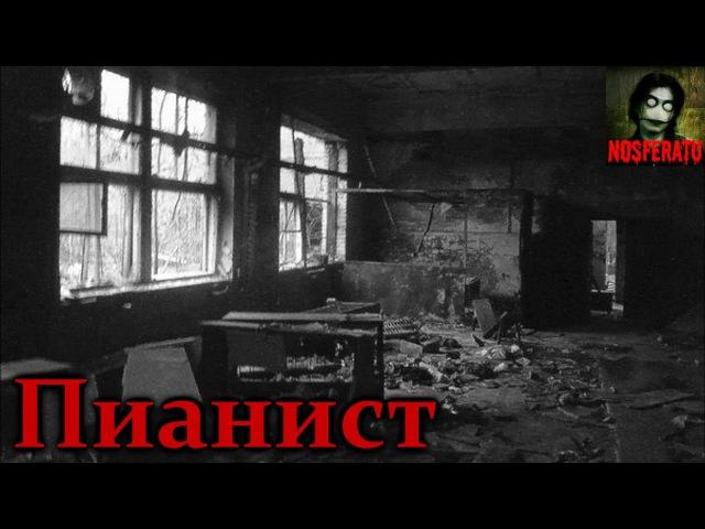 Истории на ночь - Пианист