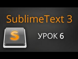 Урок 6. Sublime Text 3 - плагин Package Controll