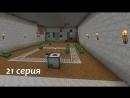 Майнкрафт 1.6.4 с модами 2 сезон 21 серия. Подземная ферма дерева?