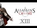 Прохождение Assassin's Creed 2 - Часть 13 [RU] [No Commentary] HD