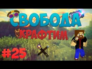 Minecraft Free - Крафтим (Часть 25)
