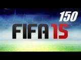 Прохождение FIFA 15 - #150 Ужасная игра