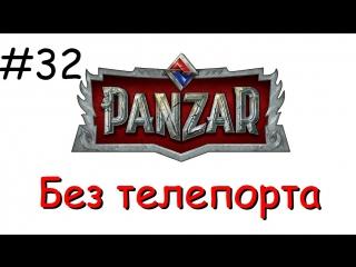Panzar s1e32 Без телепорта