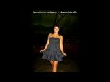 «Я» под музыку Ярмак - Когда она проснется [vk.com/style_nlo]. Picrolla