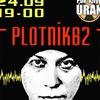 24.09: PLOTNIK82 в Арзамасе