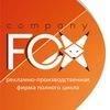 COMPANY FOX - комплексные услуги по рекламе