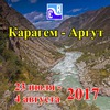 ExpertRiver. Карагем - Аргут. 23.07-04.08.2017