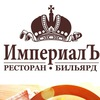 Ресторан «ИмпериалЪ» Бильярд