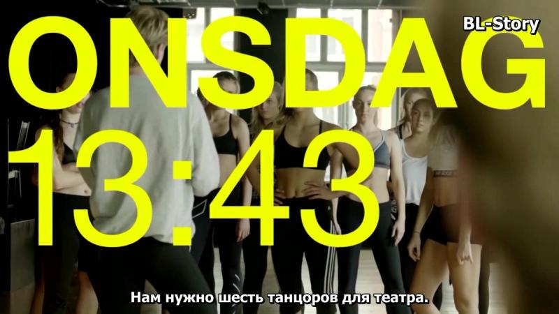 Стыд/Skam - 3 сезон 3 серия (русские субтитры)