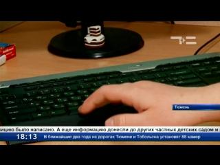 Блогер-вымогатель потребовал у частного тюменского детсада 35 тысяч рублей