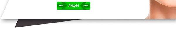 aksel-cosmo.ru/shop/akcija