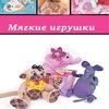 Мягкие игрушки своими руками | выкройки | схемы