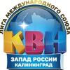 """Лига Международного Союза КВН """"Запад России"""""""