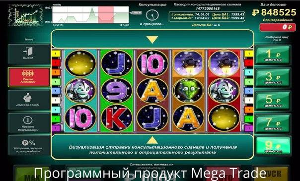 Игровые Автоматы Для Бинарных Опционов