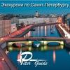PiterGuide - экскурсии по Санкт-Петербургу / СПб
