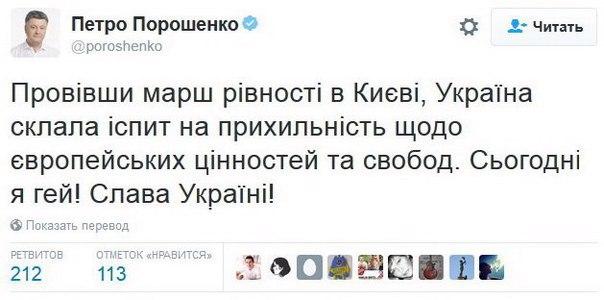 """""""Мы будем защищать всех наших граждан, которые имеют право выразить свое мнение"""", - Деканоидзе о марше ЛГБТ - Цензор.НЕТ 1173"""