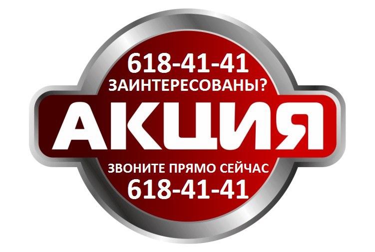Акция Автошкола 2017