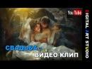 Смотреть свадьбы видео на Ютуб!