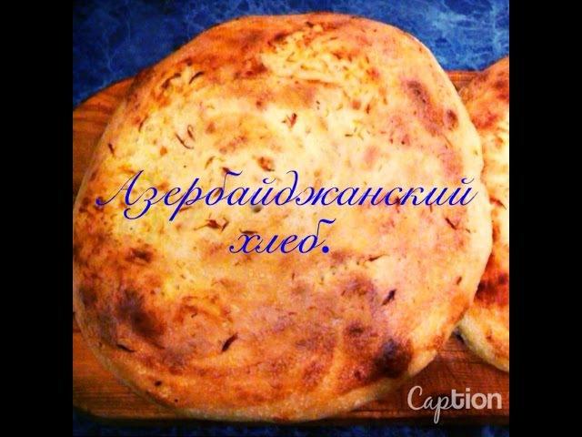 Азербайджанский хлеб.Чурек.Лаваш.