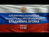 Первый канал будет вести прямую трансляцию большой пресс-конференции Президента 17 декабря - Первый канал