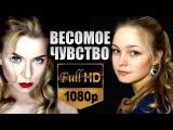 Весомое чувство (2015) Мелодрама фильм | HD1080