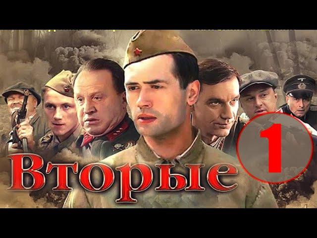Вторые/Отряд Кочубея 1 серия Военная драма сериал русский фильм
