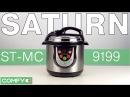 Saturn ST-MC9199 - мультиварка- скороварка - Видеодемонстрация от