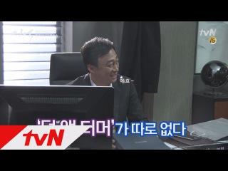Memory [단독] '덤 앤 더머' 이준호-윤소희와 '춤선생' 이성민 160402 EP.6