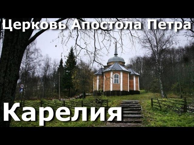 Церковь Апостола Петра в Карелии | Марциальные воды
