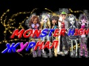 Монстр Хай журнал/Monster High magazine