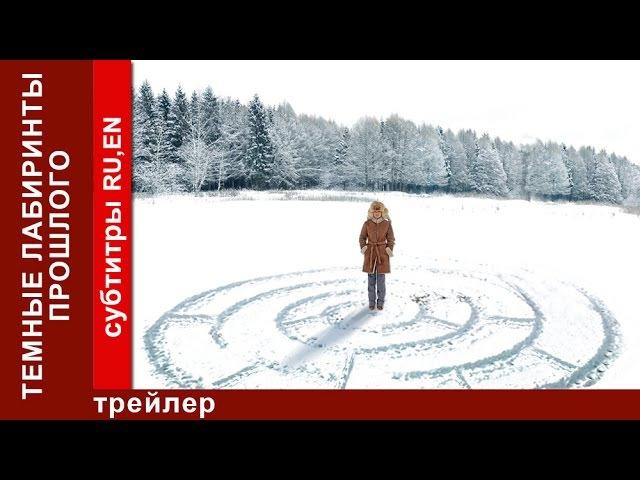 Тёмные Лабиринты Прошлого (2013) - Трейлер