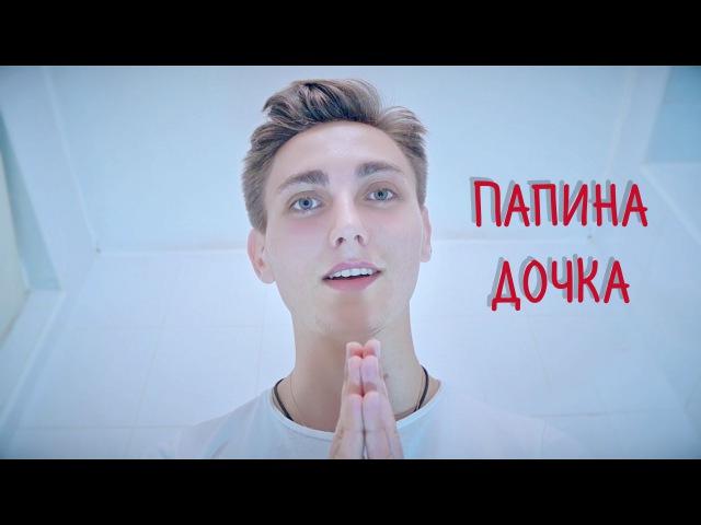 ПАРОДИЯ: Егор Крид - Папина дочка (OST